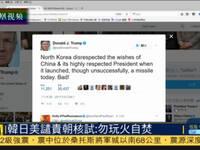 韩美日谴责朝鲜试射导弹:勿玩火自焚