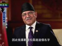专访尼泊尔总理普拉昌达
