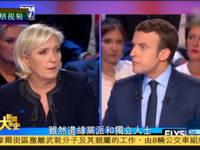 透视法国大选