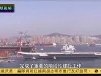 巨舰下水——中国开启双航母时代