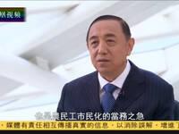 专访国务院参事室特邀研究员杨志明(下)