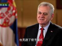 专访塞尔维亚总统托米斯拉夫-尼克利奇
