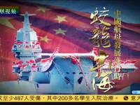 蛟龙出海——中国航母发展进行时