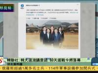 韩国大选波谲云诡 60天选战即将落幕