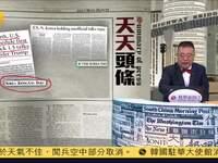 学者:文在寅若当选 中韩关系将回暖