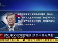 习近平同韩国总统文在寅通电话:双方应牢记建交初心