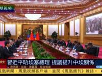 """习近平会见出席""""一带一路""""国际合作高峰论坛多国领导人"""