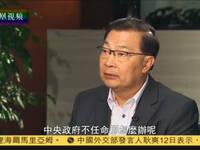 专访全国政协社会和法制委员会副主任谭耀宗(上集)