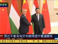 习近平会见匈牙利总理 两国建立全面战略伙伴关系