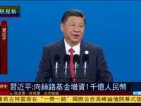 宋忠平:中国一带一路倡议联接多国战略规划