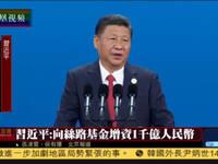 """习近平在""""一带一路""""高峰论坛发表主旨演讲"""