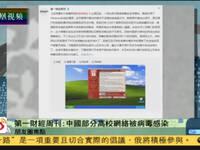 中国部分高校网络被勒索病毒感染