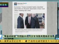 美媒指特朗普向俄外交官泄露高度机密情报