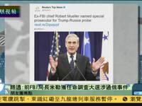 美国前FBI局长米勒获任命调查大选涉通俄事件