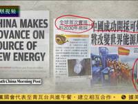 中国成功开采可燃冰 将改变世界能源局势