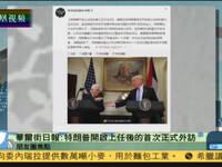 美国总统特朗普开启上任后首次正式外访