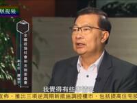 专访全国政协社会和法制委员会副主任谭耀宗(下集)