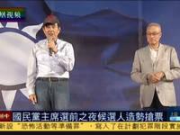 国民党主席选举前夜 三候选人造势抢票