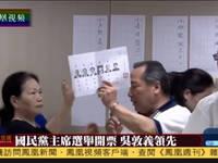 国民党主席选举开票 吴敦义暂时领先