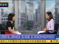尹乃菁:中国与新加坡关系乌云笼罩 关键问题在南海
