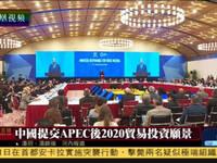 APEC贸易部长会议闭幕 中方呼吁树立区域合作新理念