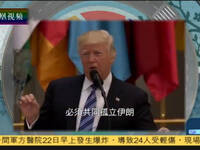 特朗普:伊朗支援恐怖活动 必须被孤立