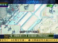 中国商用卫星拍下美基地照片 战机清晰可见