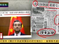 王毅:谁都没有权利让朝鲜半岛陷入战乱