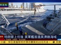 美国海军驱逐舰驶入南海美济礁12海里海域