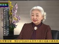 香港特别行政区基本法委员会副主任梁爱诗(上)