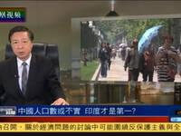 学者称中国人口数量或不实 卫计委澄清