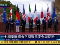 七国集团峰会召开 聚焦安全与反恐议题