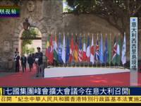 G7峰会举行扩大会议 意大利总理欢迎与会各方领袖