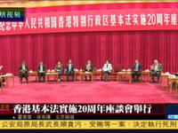 纪念香港特区基本法实施20周年座谈会在京举行
