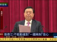 """张德江:绝不能动摇对""""一国两制""""的信心"""