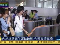 内地铁路启动端午运输 28日迎客流高峰