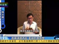 特赦陈水扁议题再起 蓝绿营对蔡英文施压