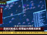 港前民航处长:情报区内飞机须汇报 否则属行为不当