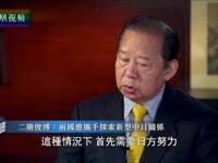 专访日本自民党干事长二阶俊博