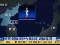 韩军:朝鲜在南部沿海疑似再射导弹