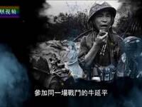 炼狱之战——老山作战纪实(一)