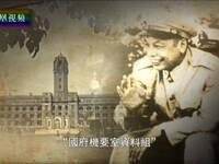 权力之巅——蒋经国的政战之路(二)