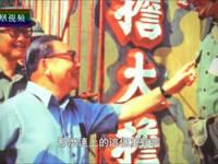 权力之巅——蒋经国的政战之路(五)