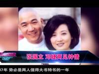 张国立逆袭政协委员 邓婕为夫堕胎有隐情