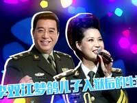 曝李双江梦鸽现状 董文华怂恿毛阿敏劈腿