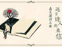 2017春天读诗之夜:向京谈里尔克