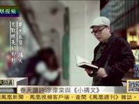 春天读诗:廖伟棠与《小祷文》