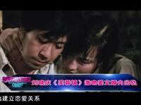 女星曝借吻戏揩油名单  刘晓庆姜文激吻破纪录