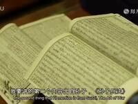哈佛中国历史课《孙子兵法》关于成功学的圣籍,世界人民都在看