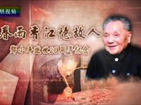 春雨香江忆故人——邓小平逝世20周年纪念